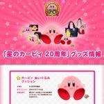 任天堂、『星のカービィ』20周年グッズ情報を掲載