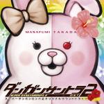 『スーパーダンガンロンパ2』3枚組サントラCD発売決定 ― コミケで先行販売も