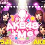 あなたもAKB48に入れるかも?3DS『AKB48+Me』発売日決定