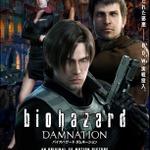 8月10日はバイオの日!『biohazard DAMNATION』キービジュアル&特報映像解禁