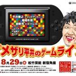 アメザリ平井「ゲームライブ」第2弾をこの夏開催