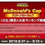 任天堂『ポケットサッカーリーグ カルチョビット』マクドナルドカップを開催