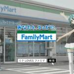 「初音ミク」5th AnniversaryファミマキャンペーンTVCMオンエア ― NGカットも公開