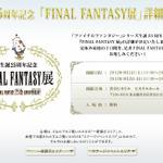 ファイナルファンタジー展、ニコ生で配信決定 ― FF13シリーズの発表会も生中継