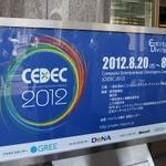 【CEDEC 2012】今年もパシフィコ横浜で開幕・・・鵜之澤CESA会長「ゲームが変わる時代に重要なイベント」