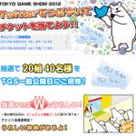 ゲームテック、TGS2012出展記念プレゼントキャンペーンを実施