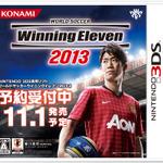 3DS/PSP『ウイニングイレブン 2013』11月1日発売 ― Wii『プレーメーカー 2013』も同時発売