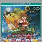 ゲームボーイの隠れた名作『カエルの為に鐘は鳴る』3DSVCで20年ぶりに復活