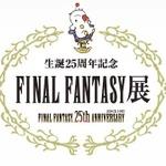 いよいよ今週末開催「FINAL FANTASY展」イベント詳細をチェック ― コスプレは禁止に