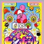 【Nintendo Direct】『カービィのピンボール』、舞台はゲームボーイ!今夜サプライズ配信