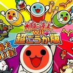 『太鼓の達人Wii 超ごうか版』発売決定 ― 史上最大の100曲を収録