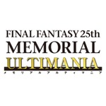 【FF25周年】記念書籍「ファイナルファンタジー25th メモリアルアルティマニア」、全3巻発売へ