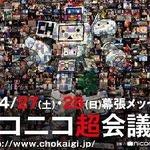 「ニコニコ超会議」2013年開催決定 ― 前回を継承しつつ、さらなる挑戦へ