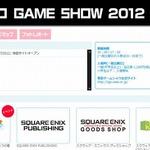 スクエニ、TGS2012出展タイトル公開 ― 『ドラクエX』ステージイベントも開催