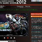 バンダイナムコ、TGS2012出展タイトル公開 ― 『テイルズ オブ エクシリア2』『第2次スパロボOG』など