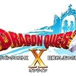 『ドラゴンクエストX』大型アップデート情報をTGS2012で発表 ― Wii U版の続報も