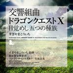 『ドラゴンクエストX』音楽CDが全曲楽譜付きで発売決定