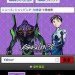 「ヱヴァンゲリヲン」を完全捕捉 ― Android向け検索ウィジェットが登場