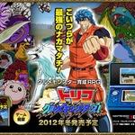 3DS『トリコ グルメモンスターズ!』2012年冬発売決定