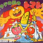 KONAMI、ハドソンの名作『サラダの国のトマト姫』を3DSバーチャルコンソール向けに配信