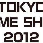 TGS2012イベントステージ詳細が明らかに ― 『モンハン4』など整理券配布情報もチェック