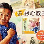 『新 絵心教室』期間限定「手作りレッスン」でスギちゃんを描き上げるぜぇ~?ワイルドだろ~?