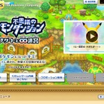 ポケダン最新作『ポケモン不思議のダンジョン ~マグナゲートと∞迷宮~』この冬3DSで発売決定