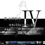 初となるゲームプレイ映像も多数収録した『真・女神転生 IV』セカンドトレイラー