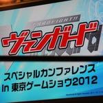 【TGS 2012】人気の「ヴァンガード」が遂にニンテンドー3DSでゲーム化決定