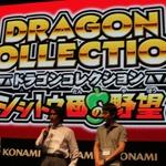 【TGS 2012】2周年で更なる進化を遂げる『ドラゴンコレクション』、新タイアップそしてアーケード版登場