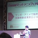京都国際マンガ・アニメフェア2012開幕 ― 山本寛監督によるセミナーをレポート