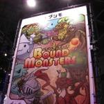 【TGS 2012】良いとこ取りの面白さ・・・カヤックが開発する新感覚アクションパズルゲーム『バウンドモンスターズ』
