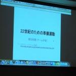 【TGS 2012】22世紀の子供たちに向けたゲーム作り―飯田和敏氏・・・・・・「新しいゲームのカタチとは?」(後)