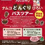 被災地に緑と心の復興を!ナムコが宮城と福島で「どんぐりひろいバスツアー」