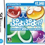 レッツ、ぷよ勝負!20周年記念作『ぷよぷよ!!』がスペシャルプライスで再登場