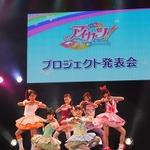 トップアイドルを目指す女の子たちの物語「アイカツ!」アニメ、カードダス、3DSで始まる・・・CMには板野友美さん