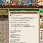 『ドラゴンクエストX』待望の大型アップデート10月9日に決定