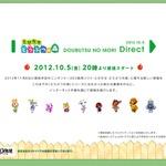 【Nintendo Direct】『とびだせ どうぶつの森』10月5日20時より ― 新要素を中心に紹介