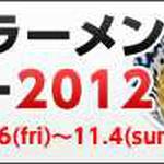 『ラーメンクロニクル』、「東京ラーメンショー2012」にてコラボイベント開催