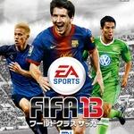 『FIFA 13』がローンチから5日間で450万本セールスを記録、EA Sports史上最大の滑り出し