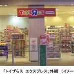 「トイザらス エクスプレス」全国6店舗オープン ― クリスマスシーズン向けに期間限定で