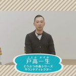 【Nintendo Direct】『とびだせ どうぶつの森』BGMやとたけけライブについて戸高ディレクターが直接解説