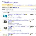 Wii U本体の予約は好調・・・やっぱり転売行為も