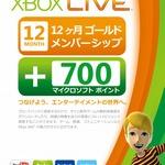 マイクロソフト「MSPは今後もXbox LIVEの通貨として採用を継続していく」