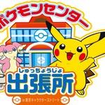 東京キャラクターストリートにポケモンセンター出張所がオープン