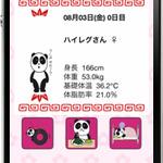 美容支援アプリ『ハイレグパンダダイエット』、ホリプロがiOS向けに無料配信
