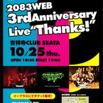 """ゲーム音楽ライブ「2083WEB 3rdAnniversaryLive """"Thanks!""""」10月25日開催 ― 「TEKARU」も登場"""