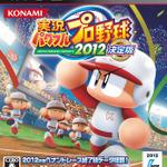 『実況パワフルプロ野球2012決定版』発売決定 ― お得な価格で前作からアップグレードも可能