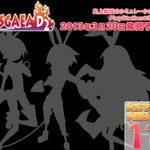 日本一ソフトウェア、史上最凶シミュレーションRPG最新作『ディスガイア ディメンション2』発表