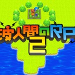 『電波人間のRPG2』完全攻略本が発売決定 ― 3DSダウンロードソフト初